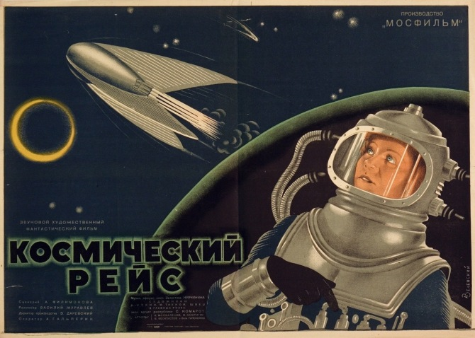 Russian movie poster for COSMIC VOYAGE.