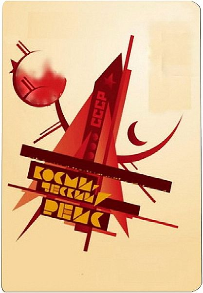 cosmic voyage_russian poster_02