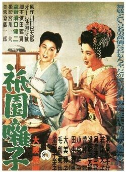 THE SISTERS OF THE GION (1952)