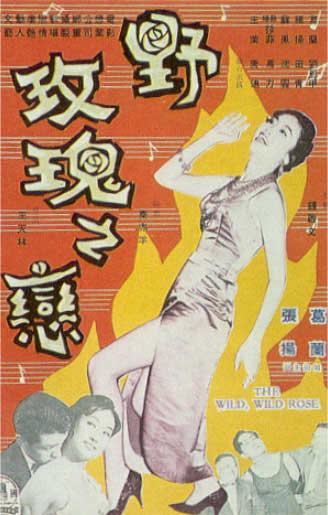 Noir gets musical in Tian-Ling Wang's 1960 Carmen tale Wild, Wild Rose .