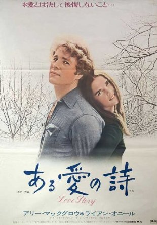 Japanese poster for Love Story.