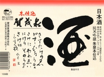 Kamoizumi