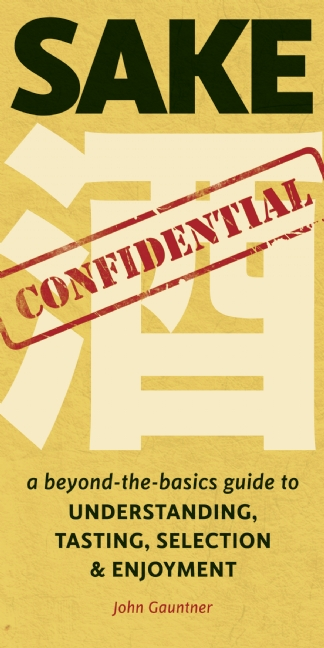 SakeConfidentialCover